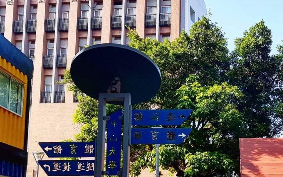 Zbiórka Promocja polskości na Tajwanie - zdjęcie główne